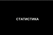 Статистику по России полезно посмотреть всем. Видео на 1 минутку.